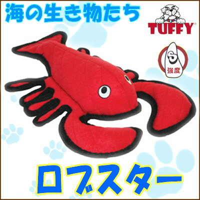 タフィ/TUFFY 海の生き物たち ロブスター/5000円以上で送料無料//犬 おもちゃ/犬用おもちゃ/ぬいぐるみ/
