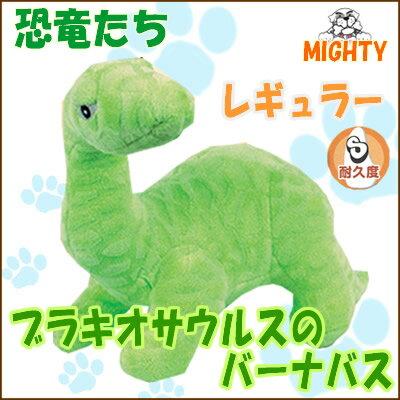 マイティ/MIGHTY 恐竜たちブラキオサウルスのバーナバス レギュラー/5000円以上で送料無料//犬 おもちゃ/犬用おもちゃ/ぬいぐるみ/