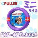 プラーミニ/PULLERmini小・中型犬用/5000円以上で送料無料/犬おもちゃ/犬用おもちゃ/ペットおもちゃ/投げる/ひっぱる/トレーニング/