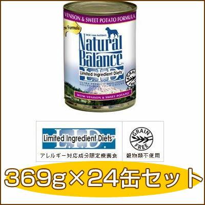 ナチュラルバランスベニソン&スウィートポテト缶369g×24缶【5000円以上で送料無料】