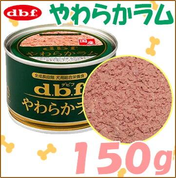 デビフ やわらかラム 150g/5000円以上で送料無料//犬 ウェット/