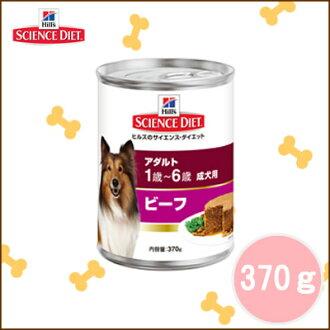 小山科學飲食牛肉罐頭成人 / 成人狗為 370 g / ¥ 5000 或更多 / / 犬罐頭食品 / 狗罐頭狗糧,是
