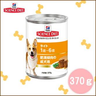 供/狗罐頭/狗使用用Hills科學减肥罐頭燈/肥胖傾向的成犬用370g超过/5000日圆的罐頭/狗食物/