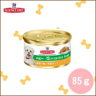 山科學飲食 /Hill 的科學飲食 / 小狗罐頭小狗種為丁的肉和蔬菜燉加厚的醬 [雞] 子inu 為 85 克 5000 日元或更多關於寵物罐頭狗罐頭 /。