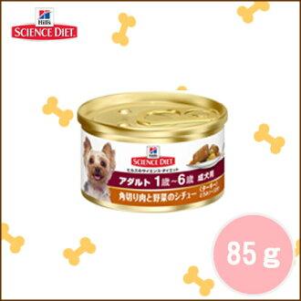 小山科學飲食罐頭小狗丁的肉和蔬菜燉加厚的醬 [土耳其] 成人 / 成人狗為 85 g 5000 日元或更多在它寵物罐頭狗罐頭的食品 / /