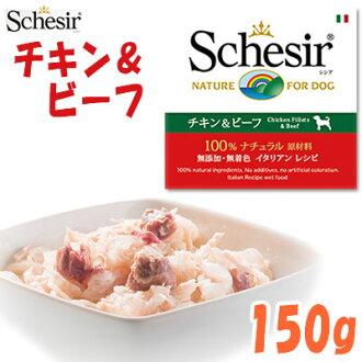 水煙 /Schesir / 狗系列凝膠狀雞 & 牛肉成年犬為 150 g / ¥ 5000 或更多 / / 寵物罐頭寵物罐頭 / 狗罐頭食品 / 寵物罐頭 / 狗罐頭