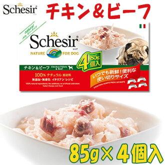水煙 /Schesir / 狗系列多用包雞 & 牛肉為 85 g x 4 只成年狗 / 5000 日元或更多的 / / 寵物罐頭寵物罐頭 / 狗罐頭食品 / 寵物罐頭 / 狗罐頭