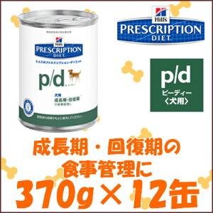 ヒルズ 犬用 ウエット缶 療法食 p/d 370g×12缶セット (成長期・回復期の食事管理に)/送料無料//ヒルズ療法食/※特別食のため返品・交換はお受けできません※