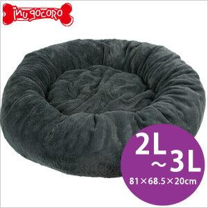 コンフォートペットベッド 2L〜3Lサイズ【中型犬】【大型犬】 犬/ドッグ/ペット/ベッド/多頭飼い/ベッド/ラウンドベッド