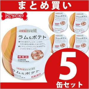 【まとめ買い】アニウェル ラム&ポテト 85g (5缶セット)犬 ドッグ フード 缶詰 低アレルギー ラム肉 オールステージ ウェットフード グッズ