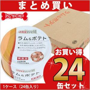 【まとめ買い】アニウェル ラム&ポテト 85g (24缶セット)【お買い得】犬 ドッグ フード 缶詰 低アレルギー ラム肉 オールステージ ウェットフード グッズ