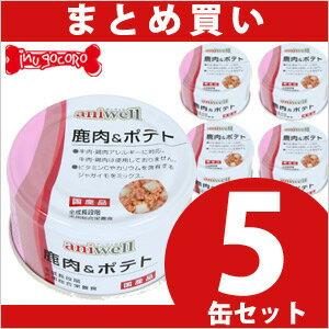 【まとめ買い】アニウェル 鹿肉&ポテト 85g (5缶セット)犬 ドッグ フード 缶詰 低アレルギー 鹿肉 オールステージ ウェットフード グッズ