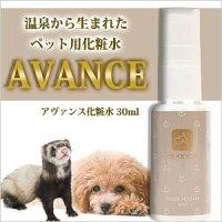 アヴァンス化粧水30ml犬/ドッグ/化粧水/犬用化粧水/スキンケア/スプレー/天然成分/保湿/フケ/かゆみ/乾燥肌/敏感肌/皮膚トラブル
