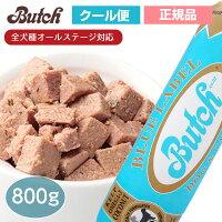 【クール】【Butch】ブッチブルー・レーベル・ドッグフード800g