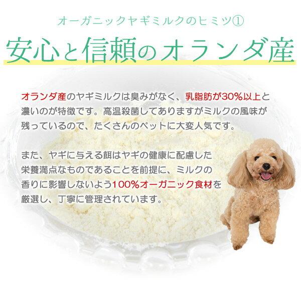 ミルク本舗 オーガニックヤギミルク 1kg 犬 ドッグ 無添加 オランダ産 おやつ フード ドッグフード ふりかけ