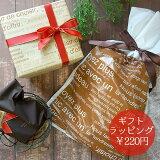 ギフトラッピング を希望する(ギフトカード付き)【ラッピング】【プレゼント】 プードル 雑貨 グッズ 犬 ドッグ ギフト 贈り物 ギフトカード メッセージカード バースデーカード 包装 リボン お祝い クリスマス 包装 ラッピングサービス ギフト