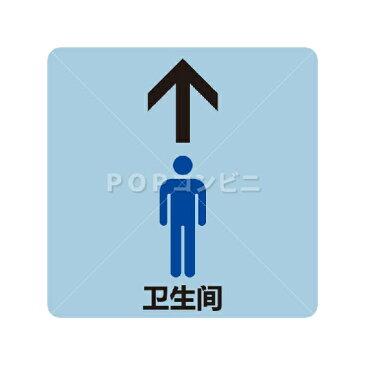【平滑面用】誘導系サイン トイレ4(中国語) H150×W150 フロアステッカー シール フロア 床 壁 ピクトサイン ピクトマーク