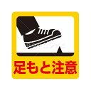 【平滑面用】足もと注意 58×58cm フロアステッカー シール フロア 床 壁 ピクトサイン ピクトマーク