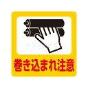 【平滑面用】巻き込まれ注意 15×15cm フロアステッカー シール フロア 床 壁 ピクトサイン ピクトマーク