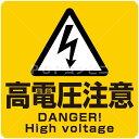 【平滑面用】高電圧注意 32×32cm フロアステッカー シール フロア 床 壁 ピクトサイン ピクトマーク