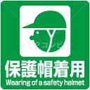 【平滑面用】保護帽着用 32×32cm フロアステッカー シール フロア 床 壁 ピクトサイン ピクトマーク
