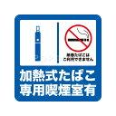 【凹凸面用】一般系サイン 加熱式たばこ専用 58×58cm フロアステッカー シール フロア 床 壁 ピクトサイン ピクトマーク