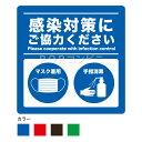 【凹凸面用】一般系サイン 感染対策にご協力ください H290