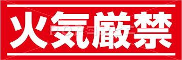 【凹凸面用】文字系サイン 火気厳禁 H100×W300 フロアステッカー シール フロア 床 壁 ピクトサイン ピクトマーク