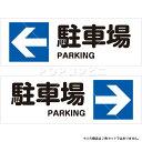 【凹凸面用】駐車場1 10×30cm フロアステッカー シール フロア 床 壁 ピクトサイン ピクトマーク