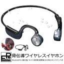 即納【Bluetooth5.0進化版】 骨伝導イヤホン ワイ