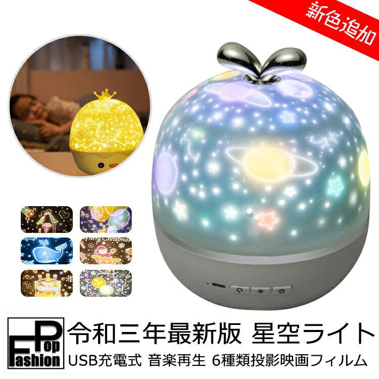 知育玩具・学習玩具, プラネタリウム  360 6 USB