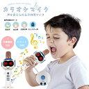 最新 子供用 カラオケマイク マイク 子供 おもちゃ Bluetooth ワイヤレス 6 色LEDライト 音声変更機能 伴奏機能付き TFカード対応 高音質無線マイク 子供用 4歳 5歳 6歳 小学生 女の子 男の子 こども キッズ 誕生日 贈り物 入学式 プレゼント オモチャ 知育玩具