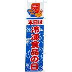 のぼり 本日は冷凍食品の日 年間POP その他のぼり・のれん  CA8-0662 テトロンポンジ 180×45cm