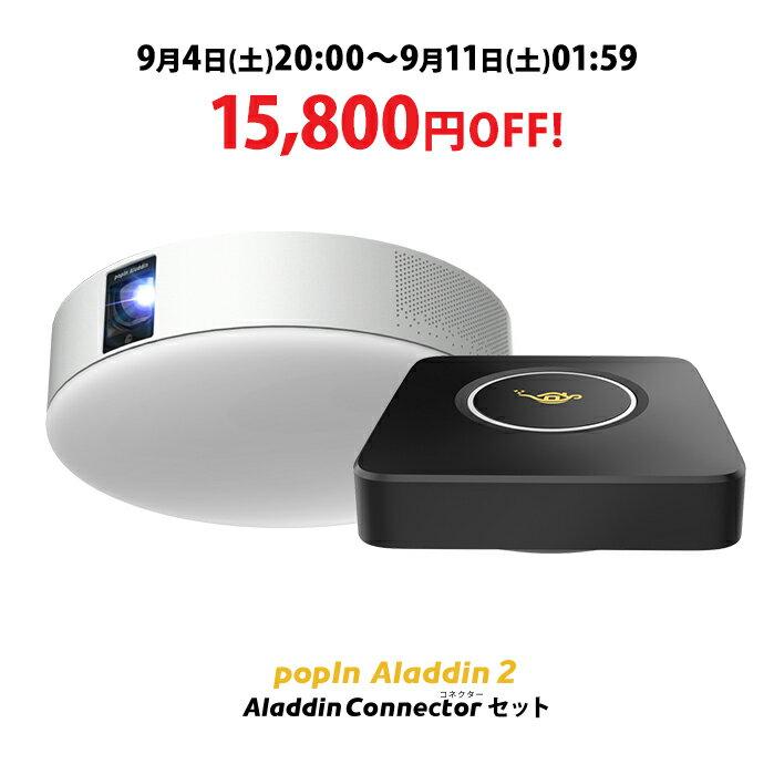 【15,800円OFF】ワイヤレスHDMI Aladdin Connector セット 大画面でゲームやブルーレイを楽しもう プロジェクター売上No.1 popIn Aladdin 2 ポップインアラジン 短焦点 LEDシーリングライト スピーカー フルHD