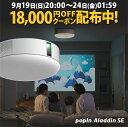 【18,000円OFF】プロジェクター売上No.1 popIn Aladdin