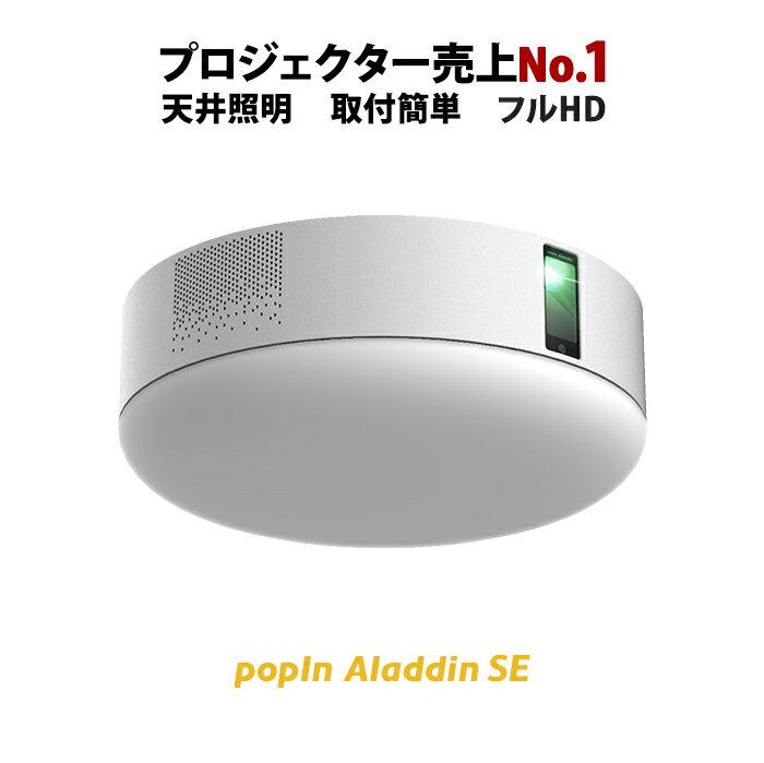 お手頃価格で大画面 プロジェクター売上No.1 popIn Aladdin SE LEDシーリングライト スピーカー フルHD 天井 照明 ホームシアター 映画 テレビ ワイヤレス 子供 スマホ bluetooth 壁掛け