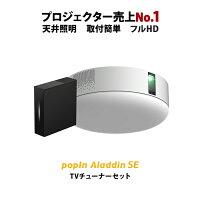 もう、テレビは不要 popIn Aladdin SE × 推奨テレビチューナー 小型 テレビ 地上波 ワイアレス 32型 40型 大型 壁掛け スクリーンレス 天井 大画面 プロジェクター フルHD スピーカー 映画 ホームシアター