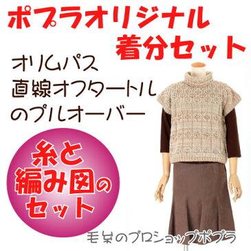 【秋冬】直線オフタートルのプルオーバー【中級者】【編み物キット】