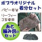 ガーター編みのクラッチバッグ