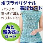 まっすぐ編みのかぎ針ベスト