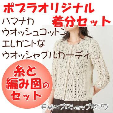 【春夏】エレガントなウォッシャブルカーディ 色番21〜39【中級者】【編み物キット】