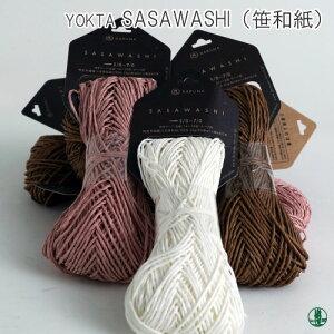 【並太】ヨコタ・ダルマ SASAWASHI笹和紙 ※価格は1玉の値段になります1玉からご注文いただけ...