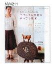 【編物本】ナチュラル素材のバッグと雑貨【毛糸・手芸・編物・手編み】【ヴォーグ社】【編物本】