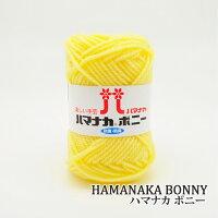 ハマナカ毛糸・ボニー色番481〜497