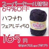 【並太】ハマナカ毛糸/フェアレディー50/編み物に