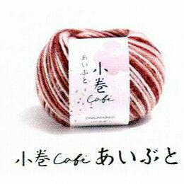 【合太】ヨコタ・ダルマ こ・小巻cafeあいぶとG段染 【アクリル】【毛糸】
