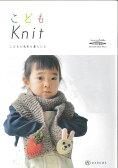 【ダルマ】【キッズ】miniブック こどもKnit【秋冬ニット】KN11【取寄商品】編み物/手芸/手編み/毛糸