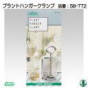 手芸 道具 クロバー 58-772 プラントハンガークランプ 1ケ 専用ツール【取寄商品】