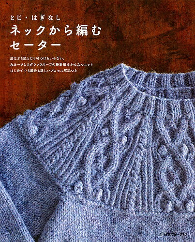 ネックから編むセーター