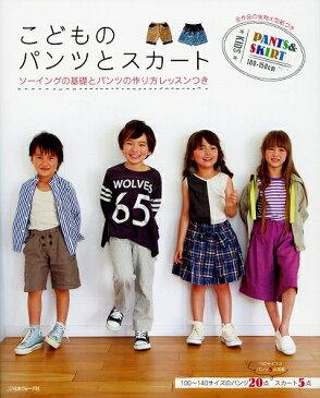 【キッズ・ベビー】V)70197・こどものパンツとスカート【ソーイング】【取寄商品】【毛糸】【編み物】